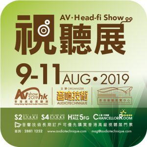 Hong Kong Advanced Audiovisual Exhibition